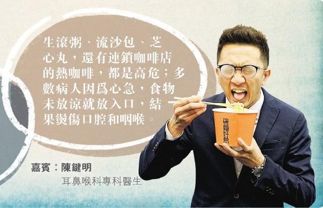 【有片】高溫美食 送癌入口 滾湯熱茶 2秒損黏膜