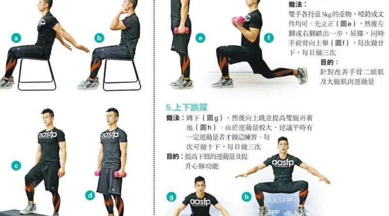 【有片:運動消閒】增強心肺功能 加快暖血輸送 輕運動踢走手腳凍