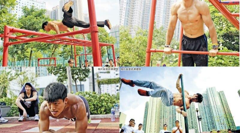 【運動消閒】街頭上堂學健身