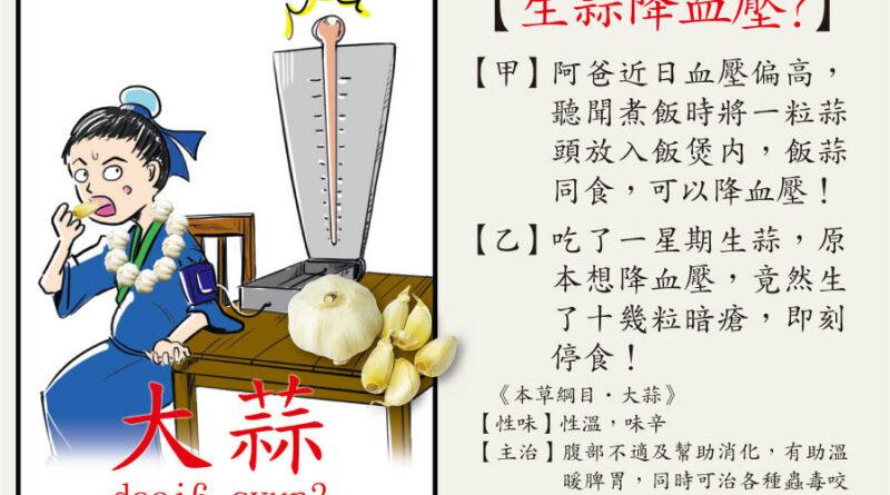 【中醫治療】一日一蒜 血壓難降易上火 熱底亂吃  招燥爆瘡
