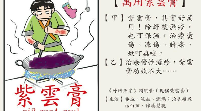 【濕疹】煉紫雲膏紓緩濕疹 亂加料可奪命