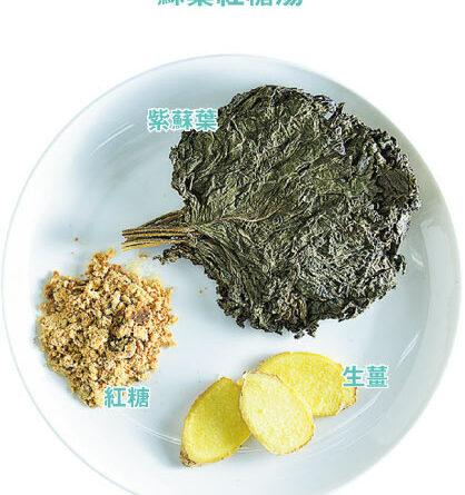 【中醫治療】:小童鼻敏感 宜用蘇葉紅糖湯