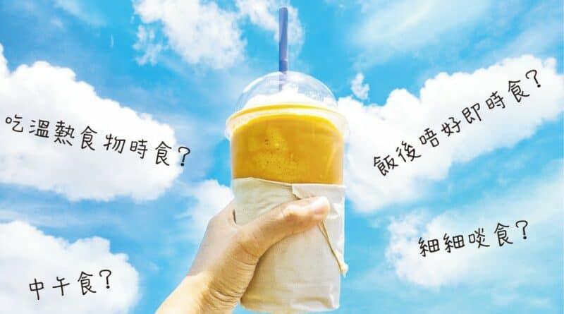 選對時間 配啱食物 食冰四招  精明解暑不傷身