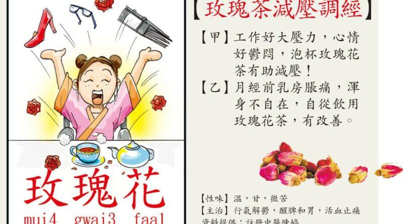 【中醫治療】疏肝玫瑰茶  心花朵朵開