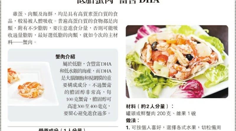 【營養要識】煮得Smart:低脂蟹肉 富含DHA
