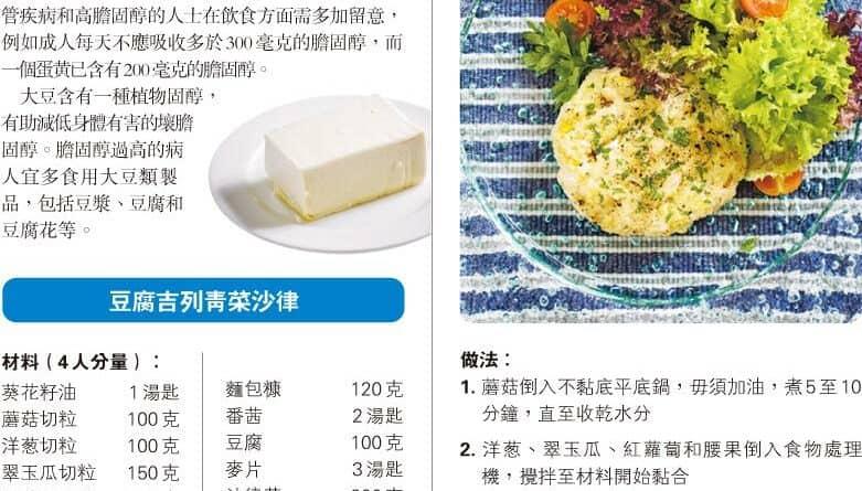 【營養要識】煮得Smart:豆腐對抗壞膽固醇