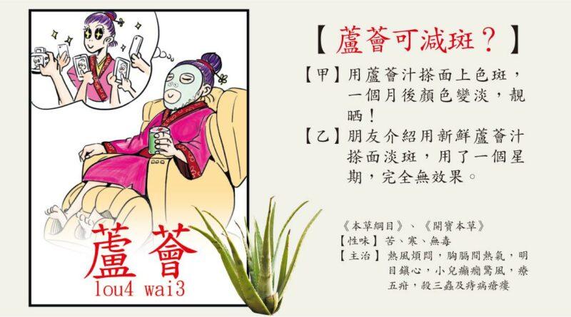 【中醫治療】蘆薈汁減斑潤膚變靚啲 配合中藥補肝腎 趕走老人斑