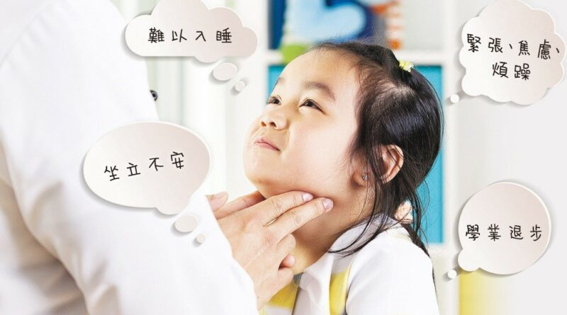 【有片】徵狀與過度活躍症相似 孩子坐不定 甲亢作怪