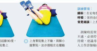 【運動消閒】好zone動:俯臥擺動 護理腰椎間盤