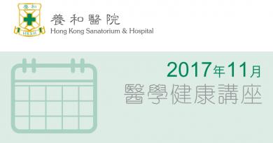 養和醫院醫學/健康講座 (2017年11月)