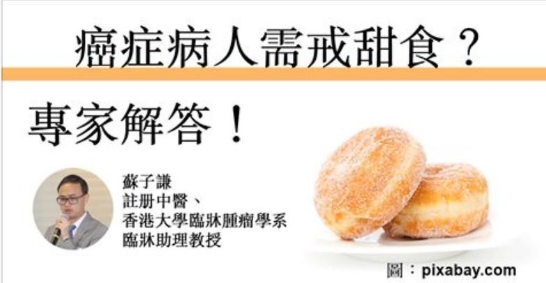 醫徹中西:癌症要戒糖嗎?(下)