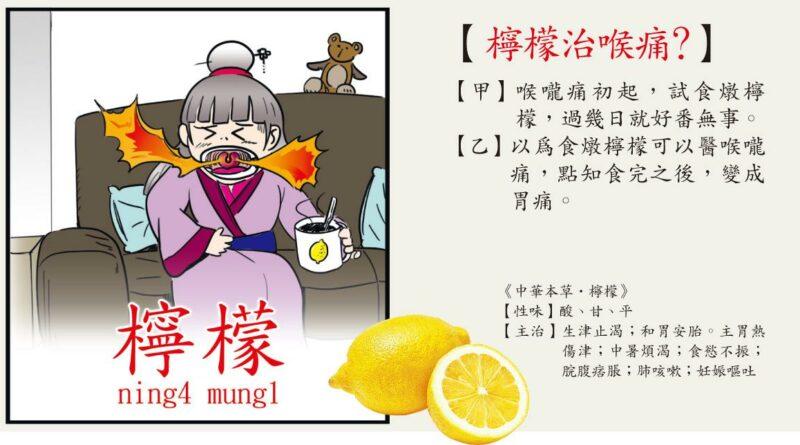【中醫治療】燉檸檬 止咳唔止喉痛 錯配食材火上加油