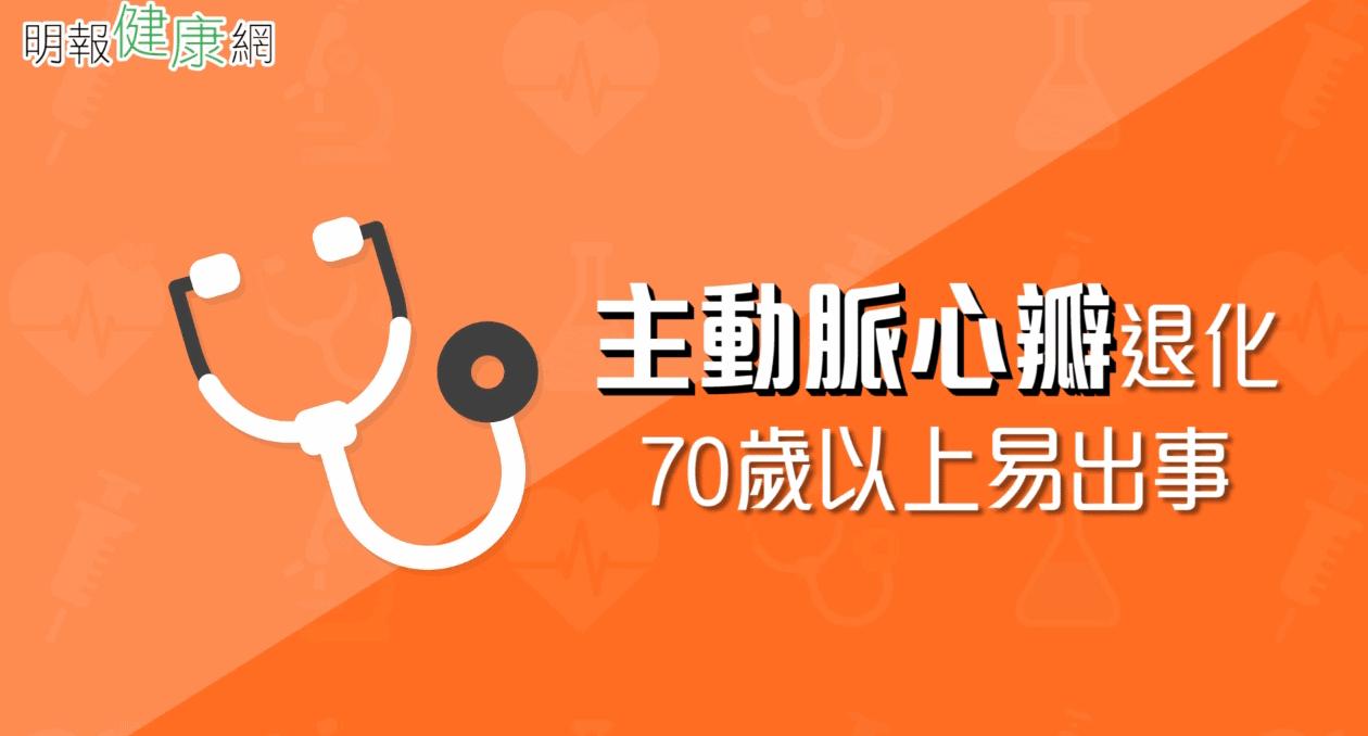 問醫生:七十歲唔順氣 心瓣退化作怪