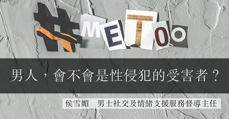 【男性健康】靜觀‧男人心:男性也可以是#metoo