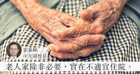 兒言自得:老人住院