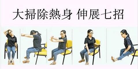 【運動消閒】伸展運動:洗邋遢前後伸一伸