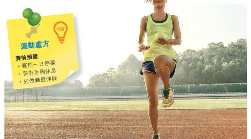 【有片:長跑備戰】渣馬備戰 物理治療師教路 賽前熱身「扮跑」更有效