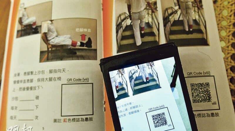 東區醫院推QR Code睇片 助換膝病人家居復康