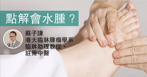 醫徹中西:中西醫看水腫(一)