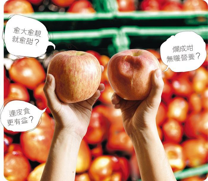 【營養要識】生果太「靚」農夫唔食?