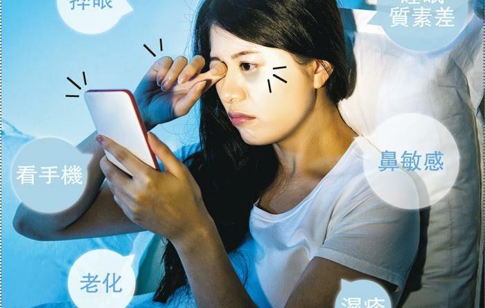 【女性健康】辨清黑藍啡紅 擊退千年眼圈