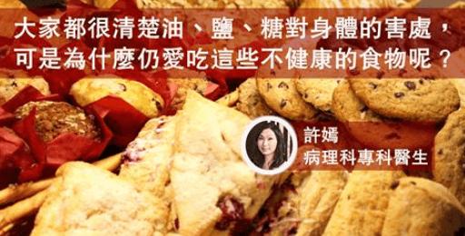 【營養要識】伊人醫事:愛吃鹹 基因作怪