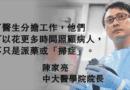 吾生有杏:院長醫生周記(79):假如明天多了800個醫生