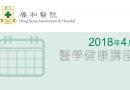 養和醫療集團醫學/健康講座 (2018年4月)
