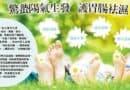 【中醫治療】驚蟄陽氣生發 護胃腸祛濕
