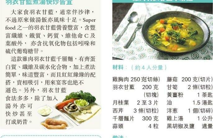 【營養要識】煮得Smart:羽衣甘藍千層麵 簡單有營