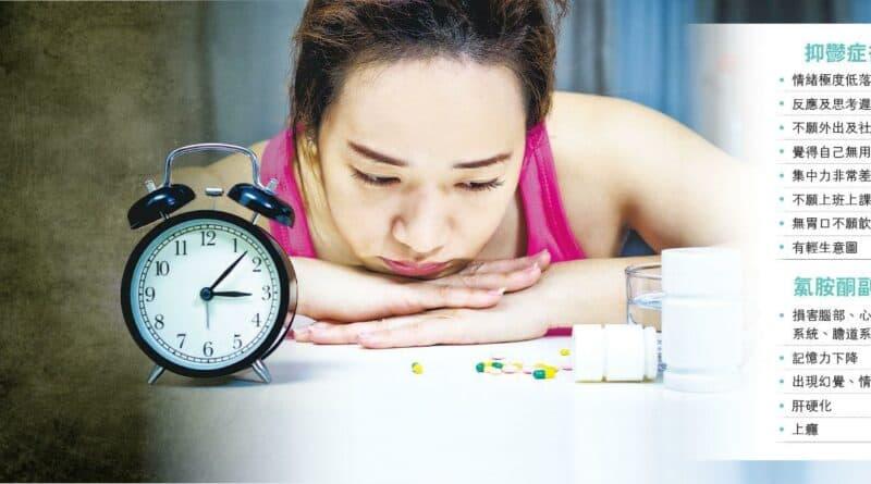 氯胺酮急救重度抑鬱? 副作用大增濫藥危機