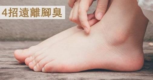 知多啲:4招防腳臭