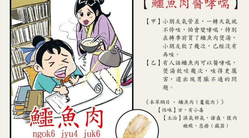 鱷魚肉煲湯 防哮喘不止咳