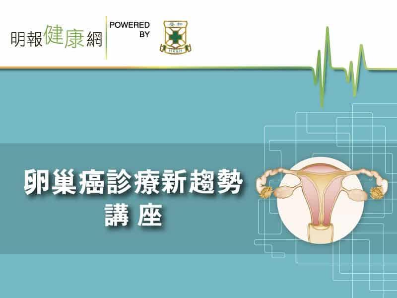 卵巢癌,講座