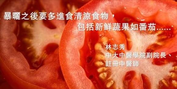 【夏日系列】現代中醫:暴曬後多吃番茄蘋果