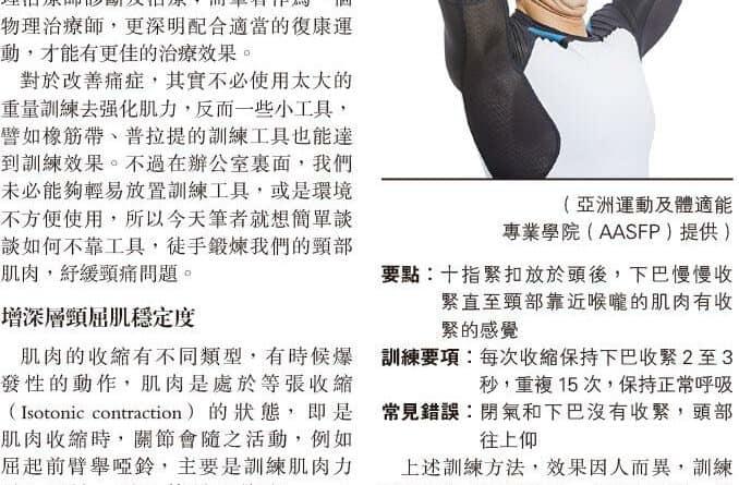 【運動消閒】好Zone動:一個動作紓緩頸痛
