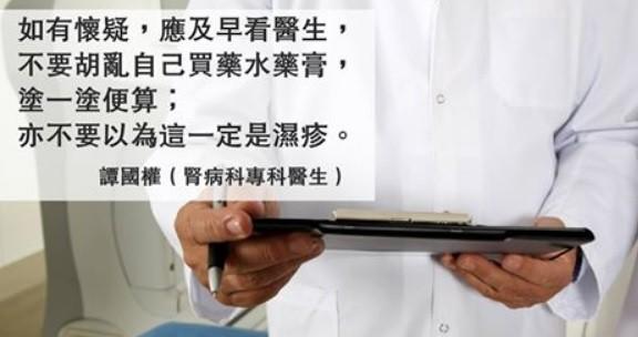 【濕疹】譚談健康:不是濕疹的皮膚問題