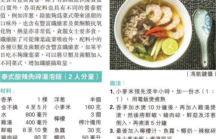 【營養要識】煮得Smart:泰式泡飯 高纖低卡之選