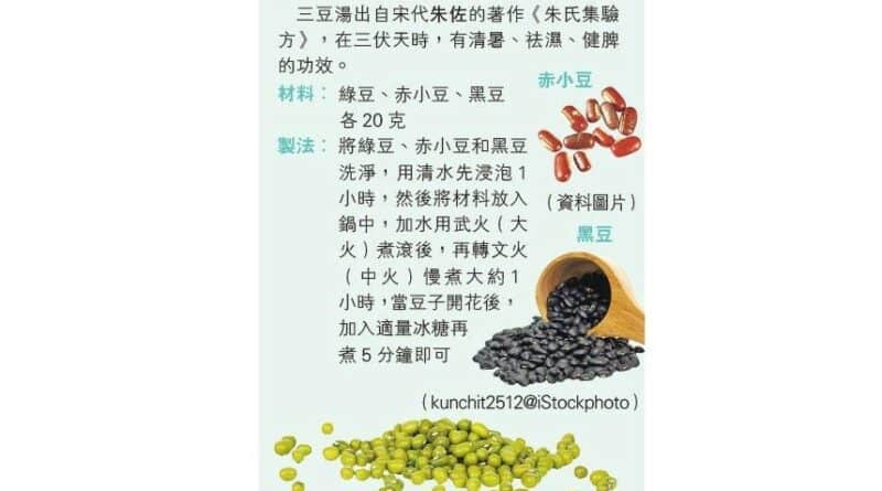 【營養要識】大暑食療:三豆湯
