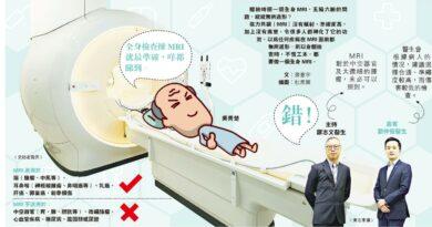 【有片】無敵MRI 暗病統統現形? 中空器官、細腫瘤 隨時睇漏眼