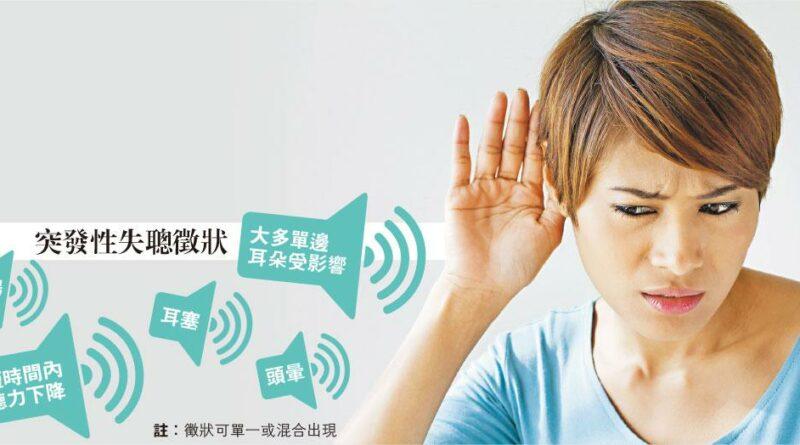 聽力突變「單聲道」 把握治療黃金兩星期