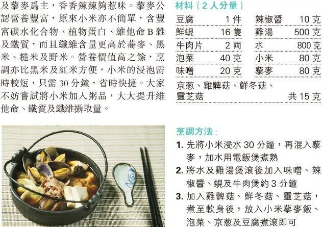 【營養要識】煮得Smart:高纖小米 化身香辣韓式泡飯