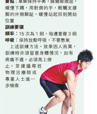 【運動消閒】好Zone動:彎腰觸趾 強化關節保護機制