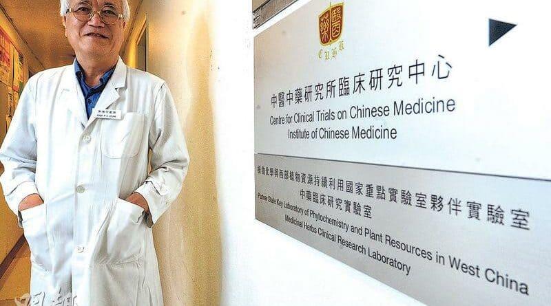 驗證藥效 開發新藥方 中大科研中藥 輔助西醫