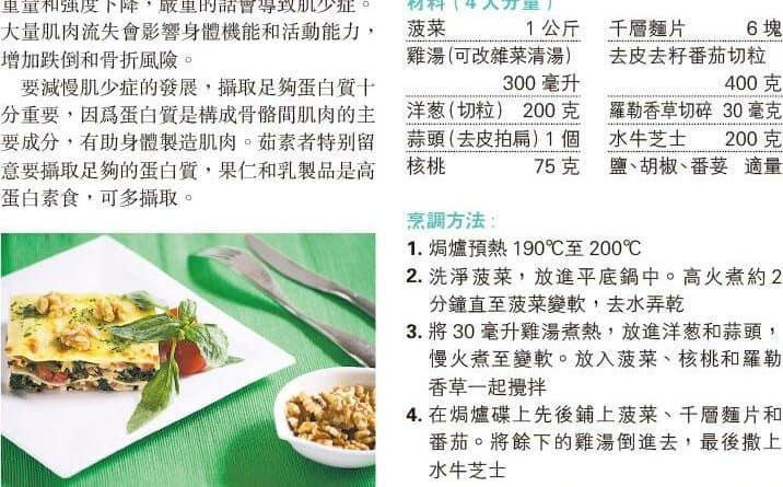 【營養要識】煮得Smart:核桃千層麵 攝蛋白質防肌少症