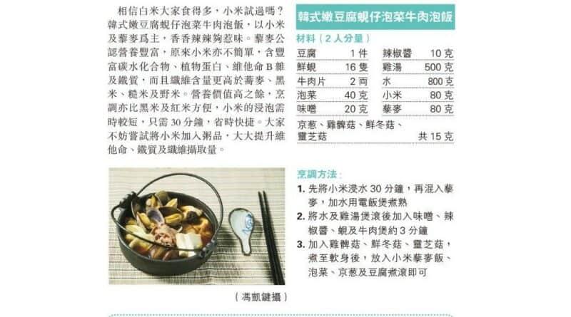 【營養要識】煮得Smart:十穀米泡飯 有營健腸