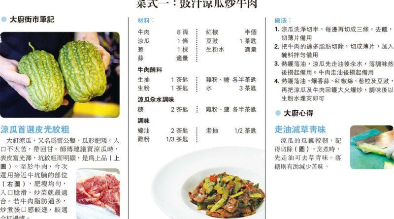 【營養要識】豉汁涼瓜炒牛肉