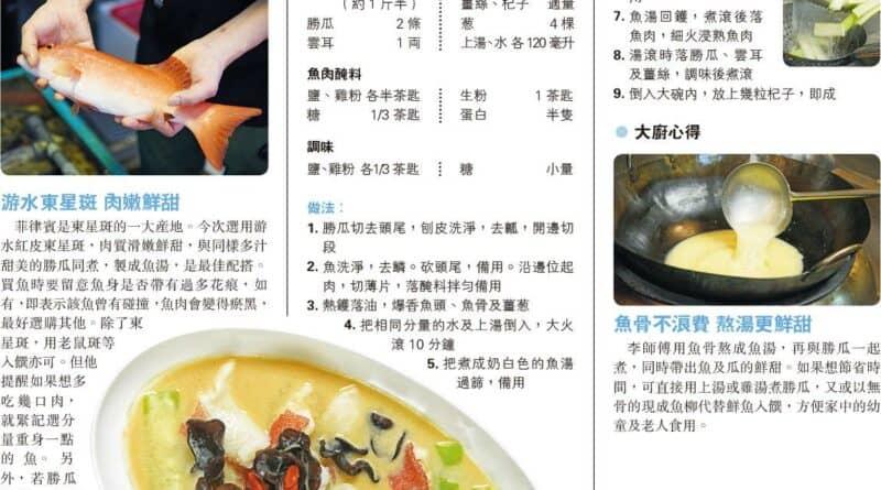【營養要識】魚湯斑片浸勝瓜