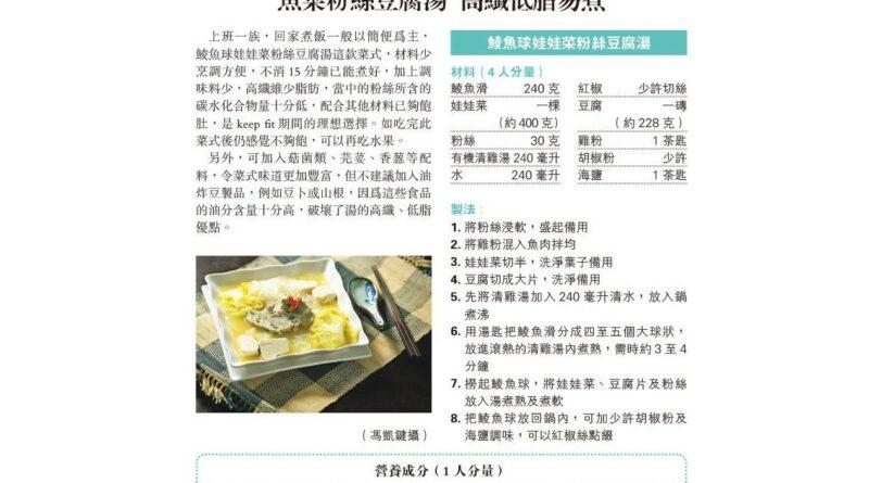 【營養要識】煮得Smart:魚菜粉絲豆腐湯 高纖低脂易煮