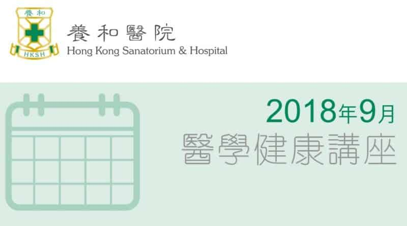 養和醫療集團醫學/健康講座 (2018年9月)